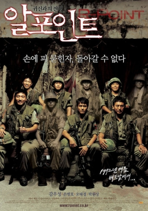 r-point_film_poster