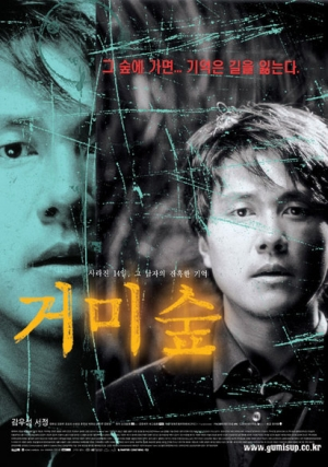 spider_forest_film_poster